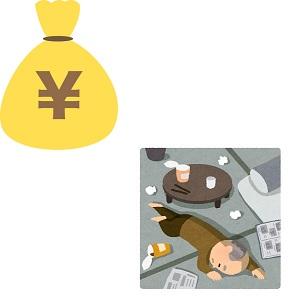 お金と孤独死