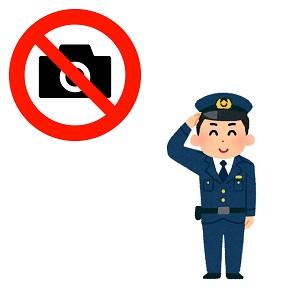 警察官撮影禁止