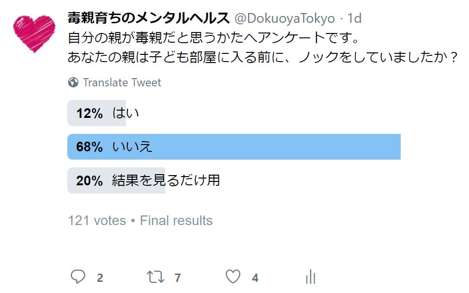 survey-knock-twitter