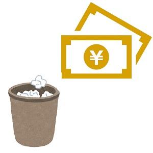 ゴミ箱とお金