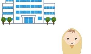 病院で誕生
