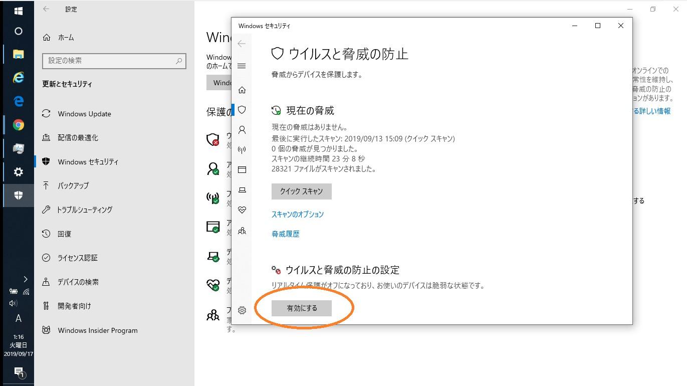 enable-anti-virus