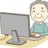 コンピューターとおじいちゃん